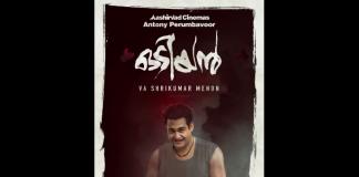 odiyan motion poster