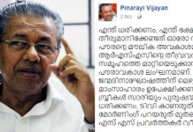 pinarayi vijayan fb post on RSS