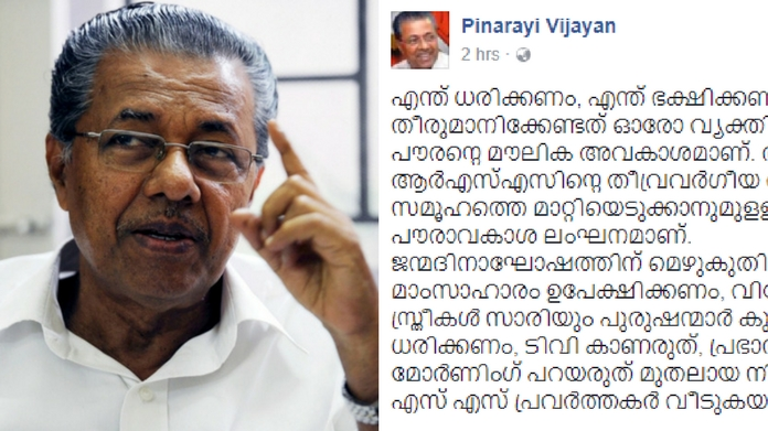 pinarayi vijayan fb post on RSS