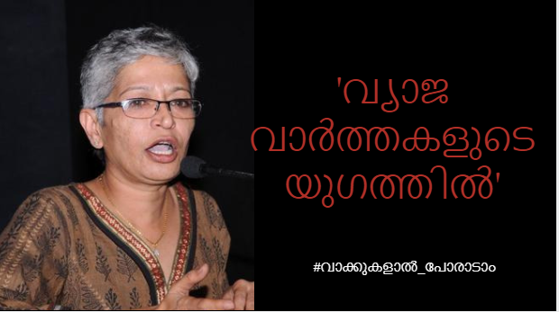 Gauri lankesh last editorial in the age of false news