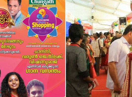 kollam flowers expo comedy utsavam performances today