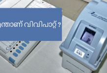 what is VVPAT voting machine