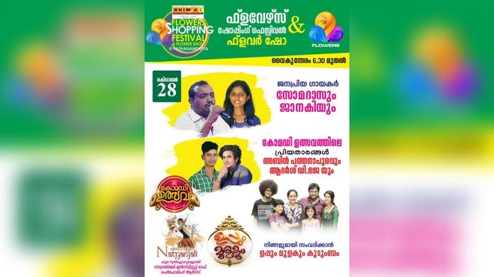 uppum mulakum serial family in flowers shopping festival today