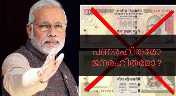 demonetization effects and aftereffects