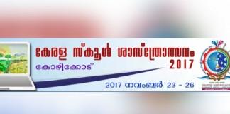 kerala state school science exhibition 2017