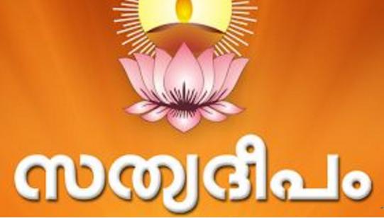 sathyadeepam