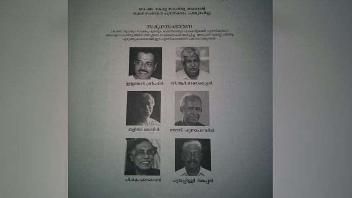 Sahithya academy award