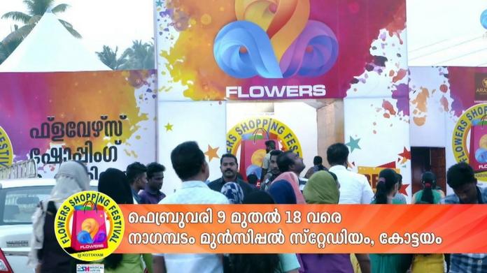 flowers expo