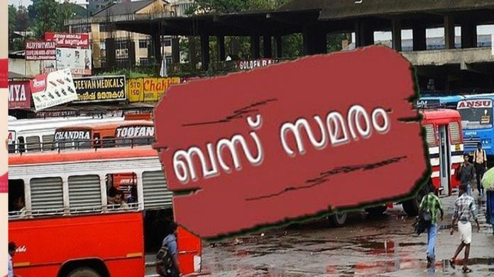 kerala bus strike