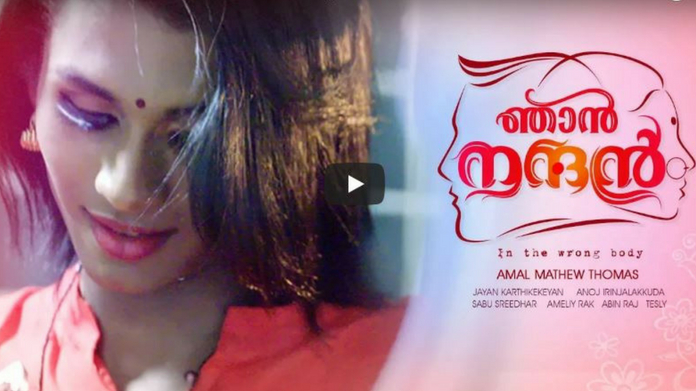 Njan Nandhan short Film