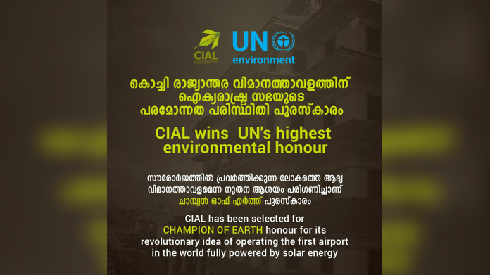 CIAL selected for champion of earth honour