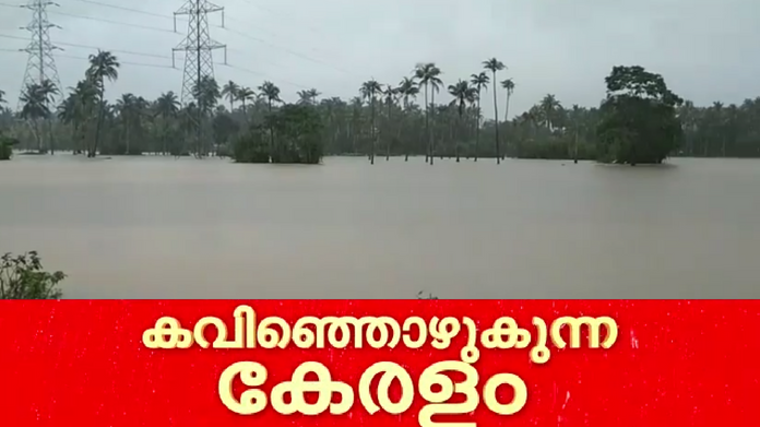 lower regions of kochi under water