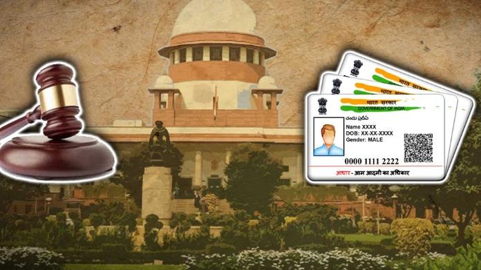 aadhar sc verdict tomorrow