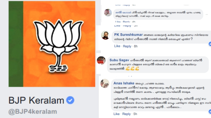 bjp page
