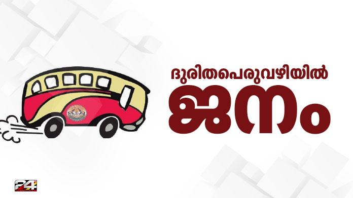 bus-ksrtc