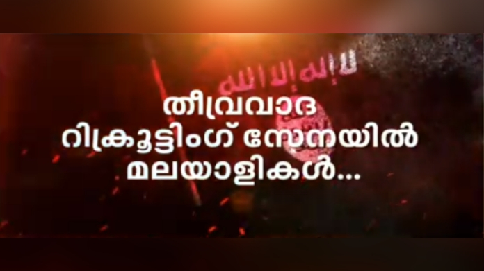 isis centers are active in kerala 24 exclusive