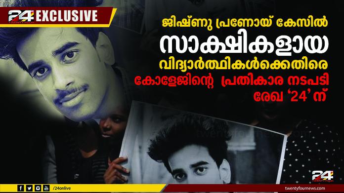 nehru college revenge action against jishnu pranoy case eye witnesses