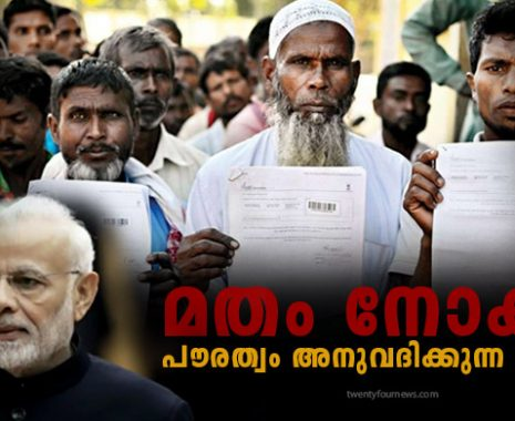 Twentyfournews com | Latest Malayalam News From 24 News, News Site