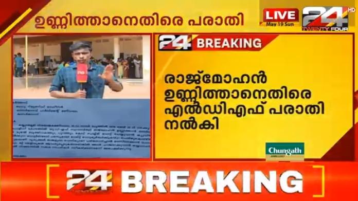 complaint against rajmohan unnithan