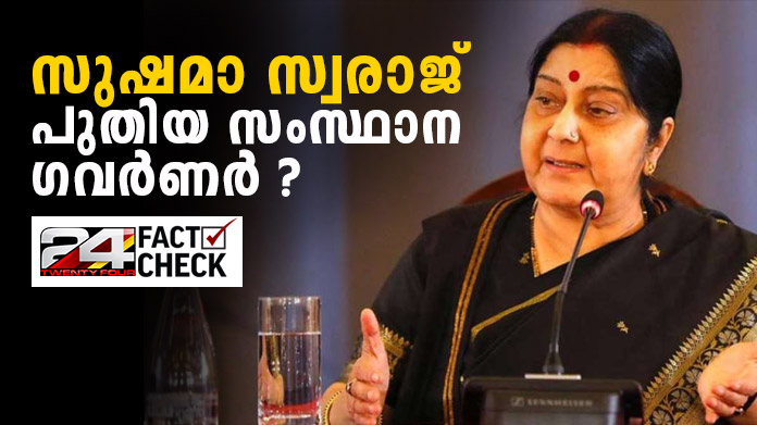 sushma swaraj new andhra pradesh governor fact check