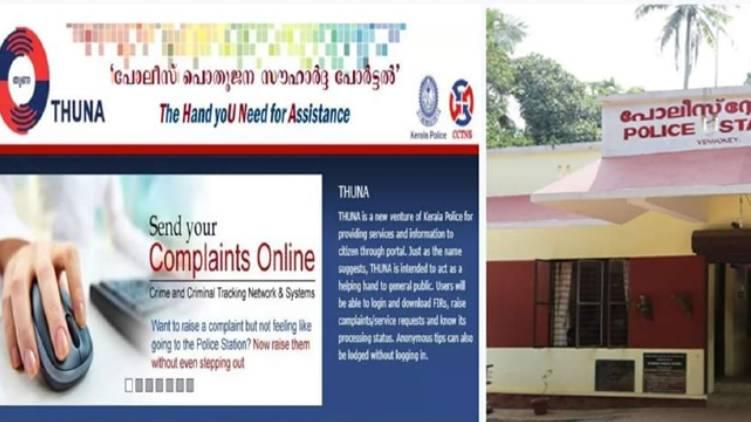 Change in kerala Police Standard Operating Procedure