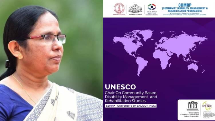 CDMRP of Kerala Social Justice Department UNESCO Chair status