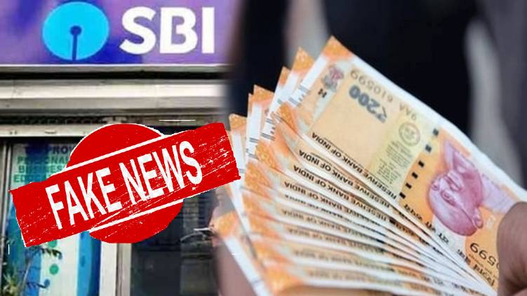 sbi emergency loan fake message 24 fact check