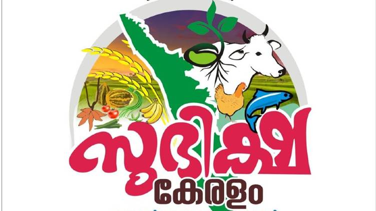 subhiksha keralam