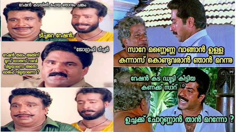 ration shop teachers trolls