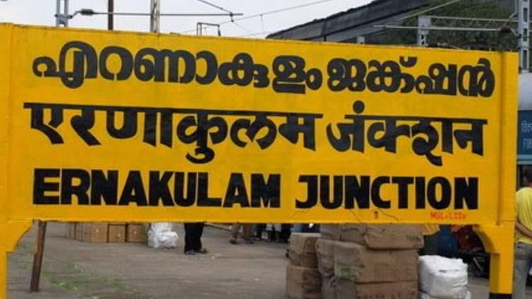 ekm railwaystation