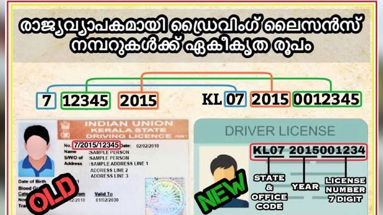 driving licenses have moved to centralized web portal Sarathi