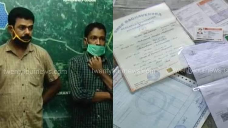 malappuram fake cirtificate case