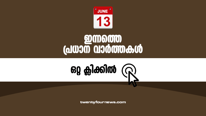 todays news headlines june 13
