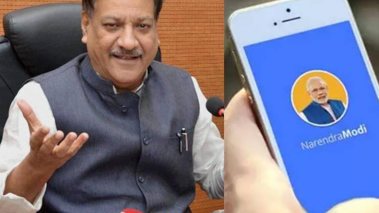 Prithviraj Chavan demanded ban on Namo App