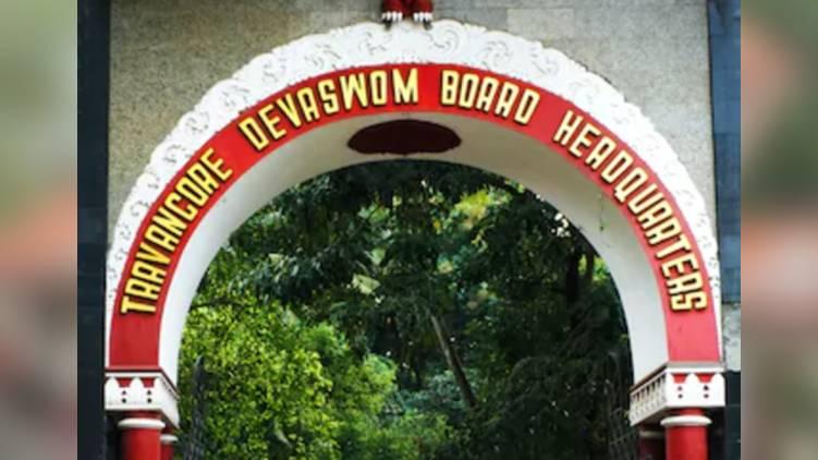 Travancore Devaswom Board,