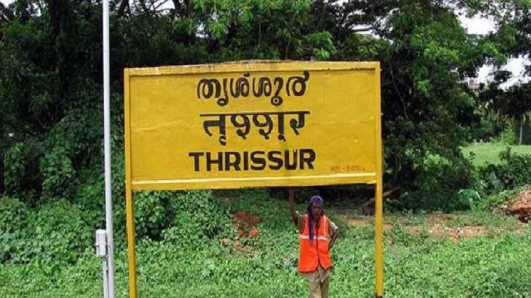 thrissur city closed partially