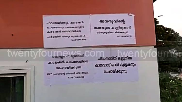 kollam dcc office poster