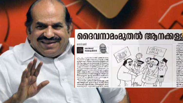 kodiyeri balakrishnan deshabhimani article against congress bjp