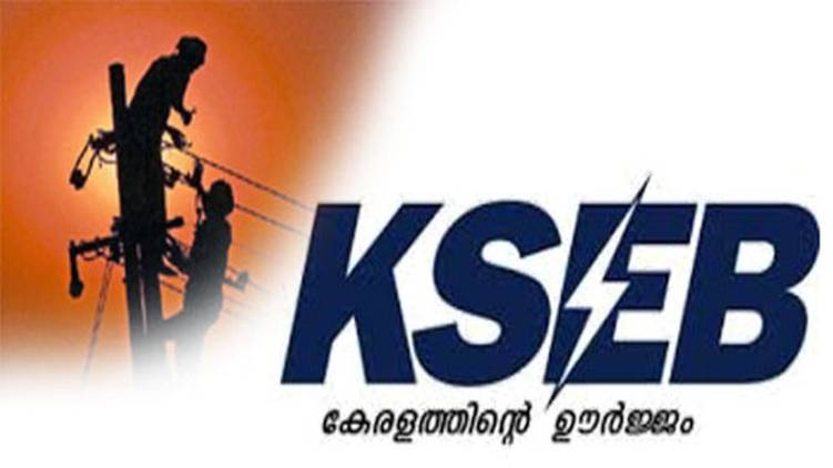 complaint about electricity bill kseb chairman
