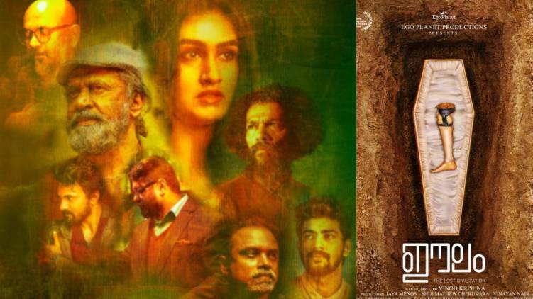 ilam malayalam movie