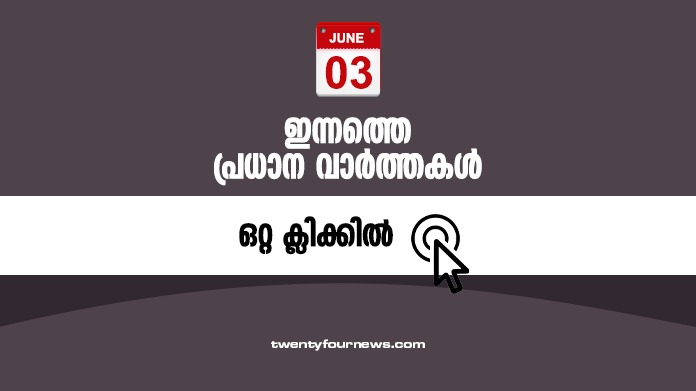 todays news headlines june 03