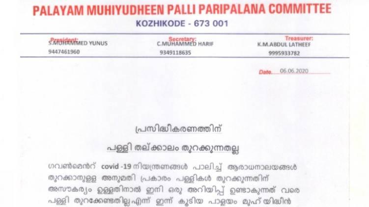 palayam muhiyudheen mosque not opening in lock down