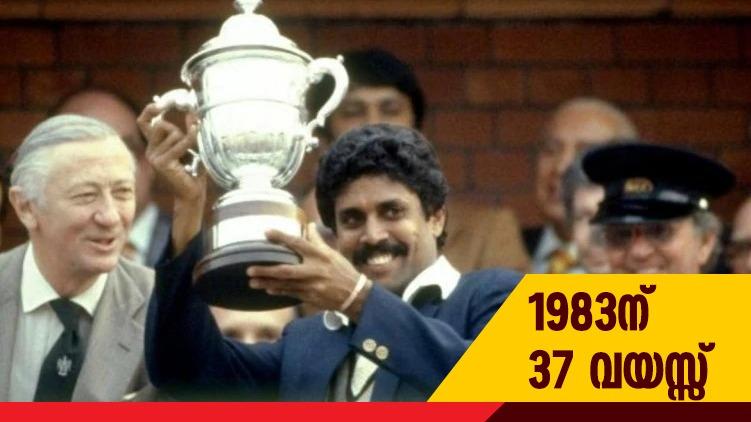 1983 world cup anniversary
