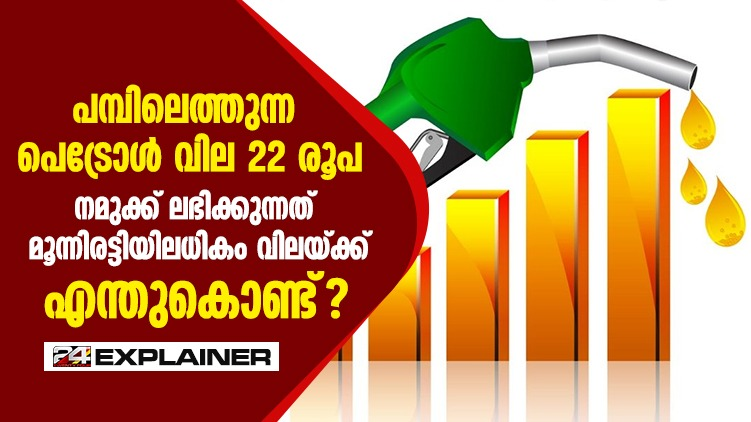 fuel price hike explainer