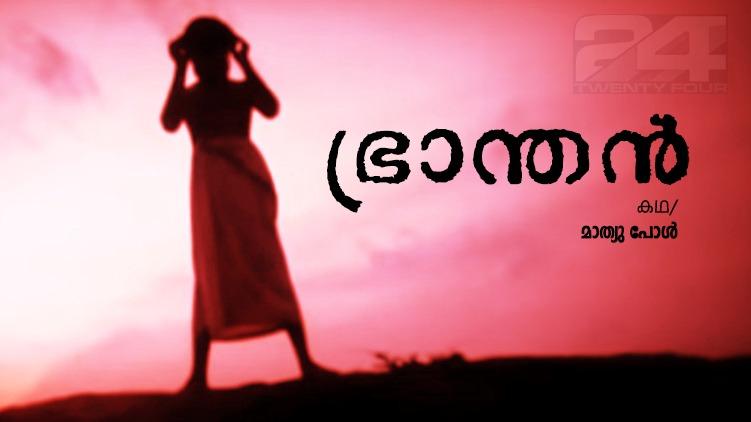 bhranthan