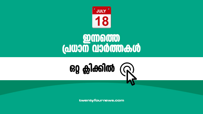 todays news headlines july 18