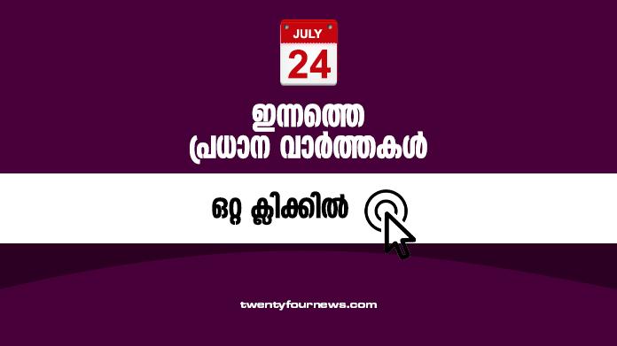 todays news headlines july 24
