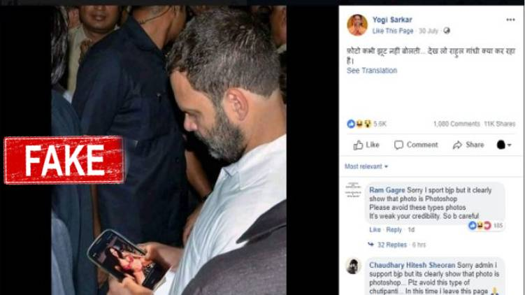 rahul gandhi old image morphed 24 fact check