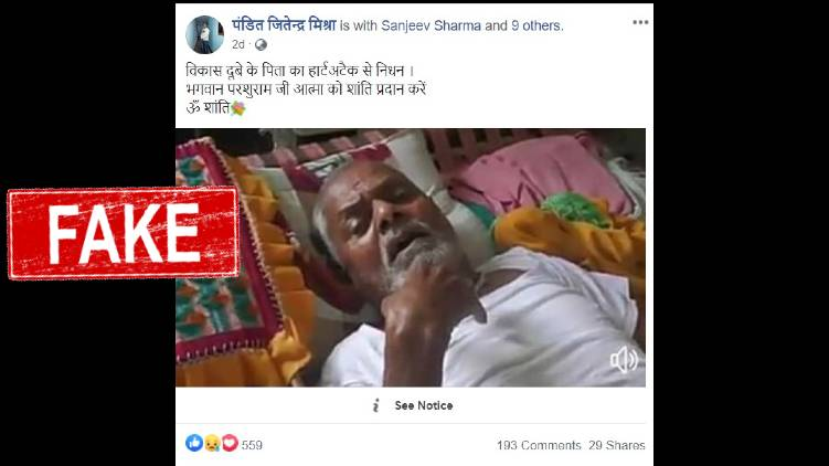 vikas dubey father death 24 fact check