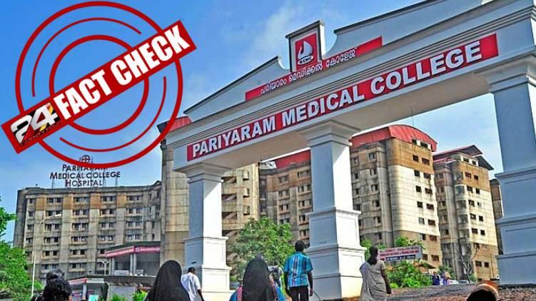 fake message about pariyaram medical college 24 fact check